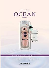 介護入浴装置「オーシャン SB8000N」(寝位入浴)