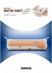 介護入浴装置「マリンコートリモ SB7000R」(寝位入浴)