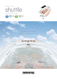 介護入浴装置「シャトル A88E/A88ES」(寝位入浴)