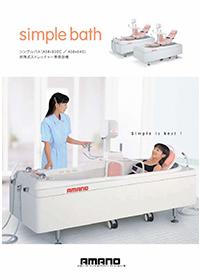 介護入浴装置「シンプルバス ASB-350C」(寝位入浴)