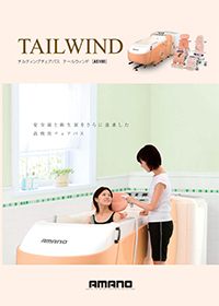 介護入浴装置「テールウィンドAS100」(座位入浴)