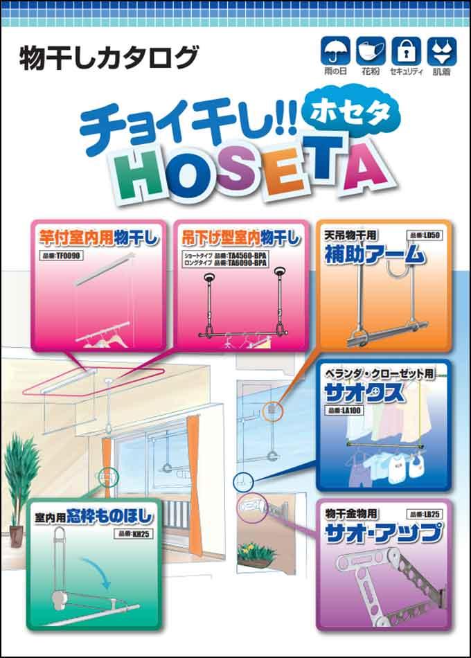 チョイ干し「HOSETAシリーズ」