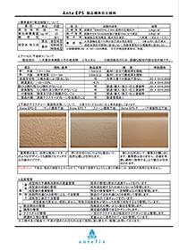 樹脂モルタル強化ポリスチレン【EPS】