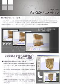 ASRESシリーズ(振動解析プログラム)