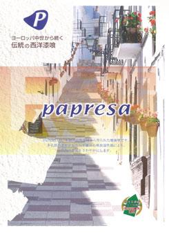 西洋漆喰【PAPRESA】