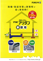 シロアリ防御・防湿対策【アリダン防蟻工法】