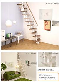 ロフト階段【Zen】