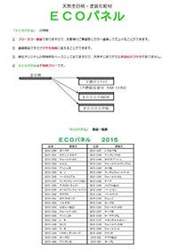 ECOパネル【化粧材】