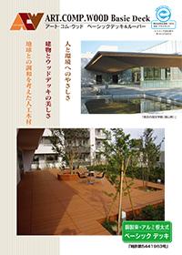 天井ルーバー 人工木材 「アート・コム・ウッド」