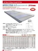 APCV2750-1・2ポリカクリスタルバイザー 27T/mm