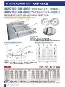 ACV2750-2AT-4000,ACV2750-3A-4000クリスタルバイザーシリーズ