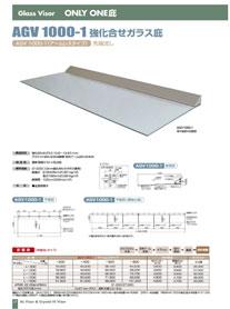 AGV1000-1、-2 強化合わせガラス庇