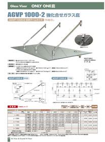 AGVP1000-2・3 強化合わせガラス庇