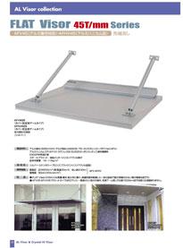 AFV301、302、303・AFHV301、302、303 30T/mm(アルミ複合材庇)・(アルミハニカム庇)