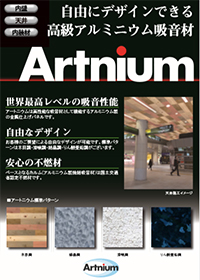 アルミニウム焼結吸音板 「アートニウム」(Artnium)