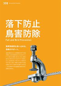 【落下防止・耐震設備】ステンレス製クランプ金具 AKクランプ
