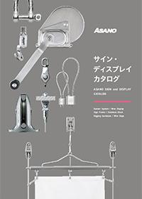 【店舗・展示場・イベント向け】懸垂幕装置システム