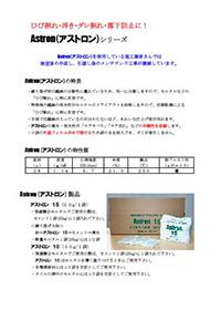 モルタル補強用ナイロン繊維【アストロン】