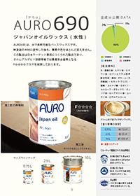 AURO 690 ジャパンオイルワックス