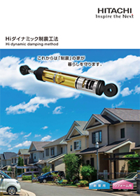 木造建物用制震ダンパー【Hiダイナミック制震工法】新築用
