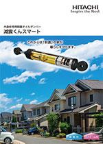 戸建住宅専用制震ダンパー【減震くんスマート】
