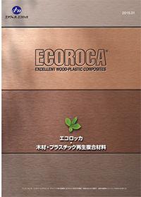 木材・プラスチック再生複合材 エコ・ロッカ/ECOROCA