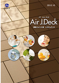 ジョイントデッキ(エコロッカ Air J Deck)
