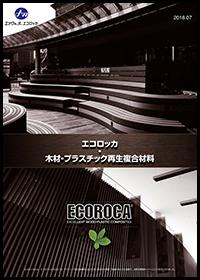 エコ・ロッカデッキ(人工再生木材)