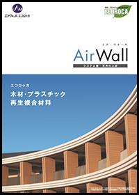 Air Louver(エコロッカハイブリットルーバー)