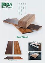 高密度圧縮ブロック BamWood