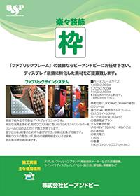 楽々装飾 オリジナル「枠」フレーム素材 【ファブリックサインシステム】