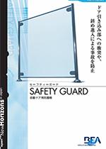 自動ドア用防護柵【セーフティーガード】