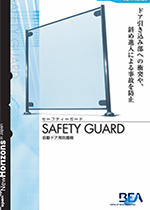 SAFETY GUARD自動ドア
