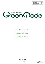 グリーンモード