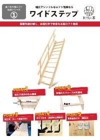 北欧産【ワイドステップ】 木製ロフト階段