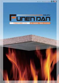 フネンダン® 不燃湿式外断熱システム