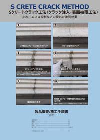 Sクリートクラック工法