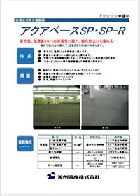 アクアベースSP・SP-R