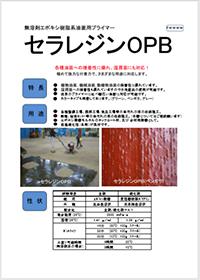 セラレジンOPB(無溶剤エポキシ樹脂系油面用プライマー:F☆☆☆☆)