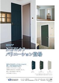 MDドア【スムーステイスト】MD3FP