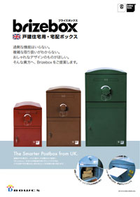 Brizebox(宅配ボックス)