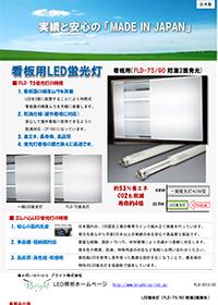 内照看板に ブライト直管形LED蛍光灯(防滴)電源外付 日本製