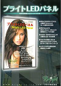 LED導光板パネル - 4辺開閉式 日本製全面から画像の交換が簡単!