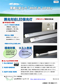 ブライト直管形LED蛍光灯 電源外付 日本製 (PWM調光対応)