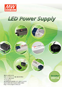 LED Power Supply -LED電源-