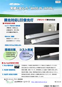 日本製 棚下・間接・ライン照明器具 薄型 LEDバー 調光対応