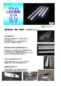 導光板用LEDバー