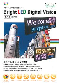 ブライトLEDビジョン 日本製屋外用デジタルサイネージ