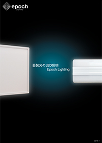 面発光のLED照明「Epoch Lighting」