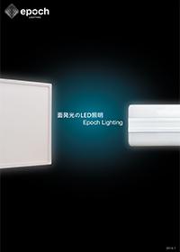 薄型&nbsp;導光板LEDダウンライト&nbsp;20-50mm&nbsp;<br />調光対応&nbsp;12/18W<br />